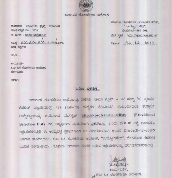 KPSC results press note official.