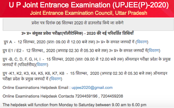 jeecup.nic.in UP Polytechnic admit card 2020