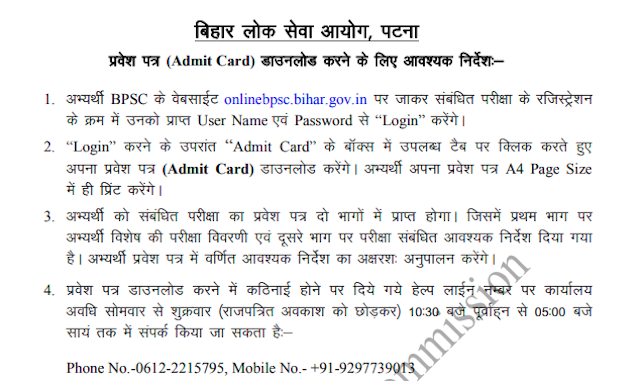 BPSC APO admit card download instructions