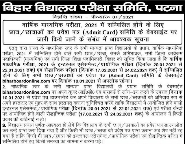 BSEB 10th admit card 2021 notice