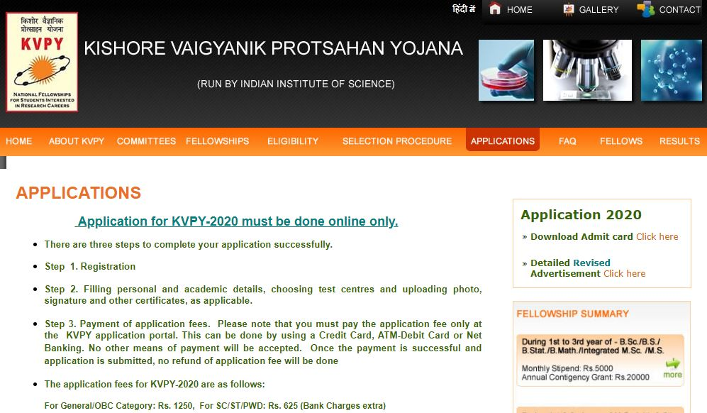 KVPY Admit Card 2021 released: Download KVPY 2020 admit card