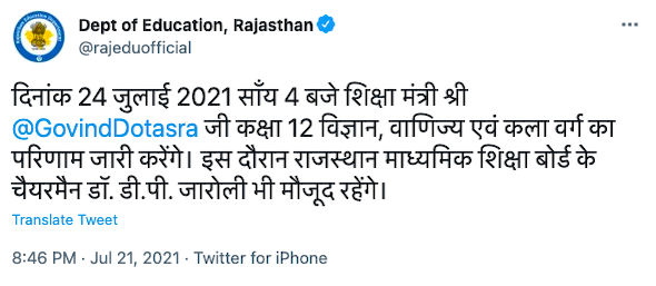RBSE 12th result 2021 date